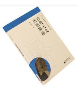 古代天文历法讲座 张闻玉 广西师范大学出版社 正版书籍 全新现货