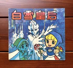 白雪皇后/白雪女王 动画列车 中文版