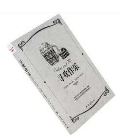 寻欢作乐 英国 毛姆 小说代表作 自传 外国小说 正版书籍包邮