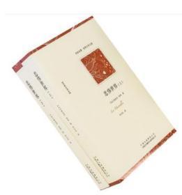 悲惨世界 上下全2册 维克多雨果 法国 李玉民翻译 中国对外翻译出版有限公司 外国文学 小说书籍 正版包邮
