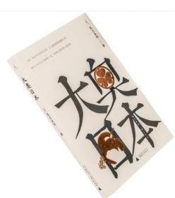 大奥日本 茂吕美耶 日本 理想国 广西师范大学出版社 一部隐秘的幕府史话悲欢虚实从头道来 正版书籍包邮