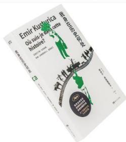 我身在历史何处 埃米尔库斯图里卡 天才电影大师珍贵自传 电影馆 正版书籍包邮