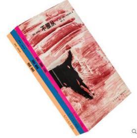 读库书系 不服从+谎言+报复 套装全三3册 读库 哲学系第二辑轻阅读 人生思考 修身养性 法国哲学通识读物 正版书籍包邮