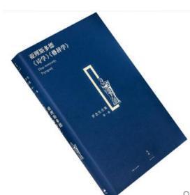 亚理斯多德《诗学》《修辞学》罗念生全集 精装收藏本 世纪文集 上海人民 哲学 古希腊 外国文学 正版书籍包邮