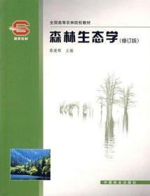 森林生态学 修订版 薛建辉 中国林业出版社