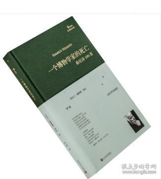 一个博物学家的死亡 谢默斯希尼 爱尔兰 希尼诗100首 罗池翻译 巴别塔诗典 精装收藏本 诺贝尔文学奖 诗歌集 正版书籍包邮