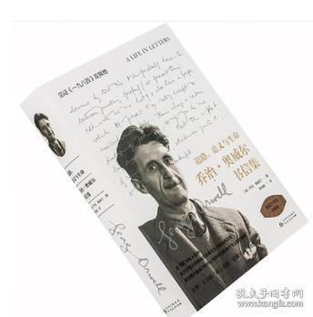 道路 意义与生命 乔治奥威尔 英国 奥威尔书信集 精装 硬壳烫金封面 外国文学书信自传 正版书籍包邮