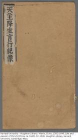 天主降生出像经解,是耶稣会士艾儒略(Juliano Aleni, 1582-1649)所著《天主降生言行纪略》的插图本。全书插图共56幅,生动形象地介绍耶稣的故事,这是第一部根据圣经四福音用中文写成的耶稣传记,在中国传教史上有着重要的地位。可能是中国福建的版画师作品。本店此处销售的为该版本的仿古道林纸、彩色高清原大复制、无线胶装本。