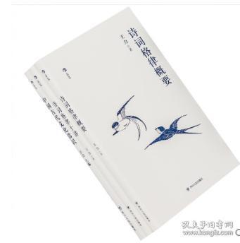 诗词格律十讲+诗词格律概要+中国古代文化常识 全3册 王力 后浪 正版书籍包邮