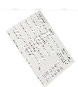 对话日本设计 收录了与建筑大师隈研吾MT和纸胶带创意指导居山浩二日本设计中心新锐设计师色部义昭 日本设计经典 正版书籍