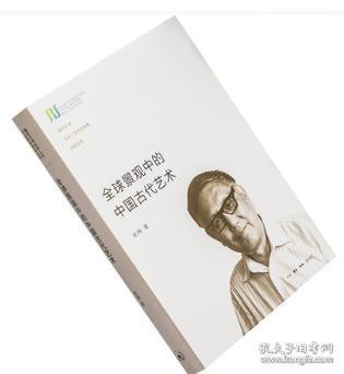 全球景观中的中国古代艺术 巫鸿 精装收藏本 三联书店 正版书籍包邮