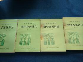 高师函授教材 数学分析讲义 一.二.三.四册合售