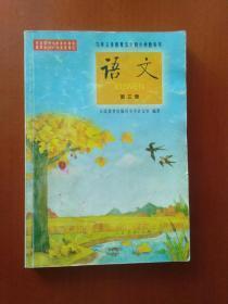 九年义务教育五年制小学教科书(试用修订本)语文 第三册