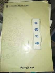 灵素心悟(刘光华独家中医验方,2005年1版1印仅印1000册)民间中医   满百包邮