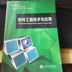 软件工程技术与应用主编姜楠上海交通大学出版社2018年版。