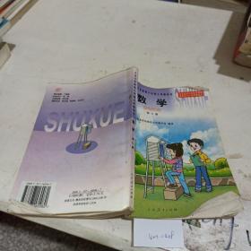 六年制小学教科书  数学  第8册