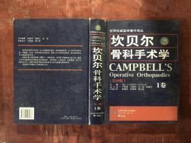 坎贝尔骨科手术学 第1卷   第10版