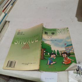 六年制小学教科书  数学  第2册