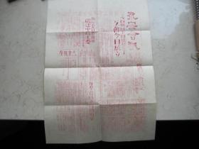 代友售  创刊号  油印 8开老上海百货业史料一九四九年  红印永安特刊 永安会讯