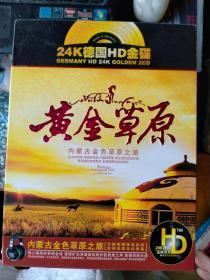 黄金草原 24K德国HD金碟  2CD