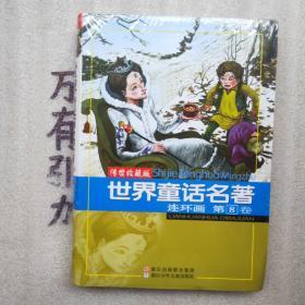 世界童话名著连环画 第8卷