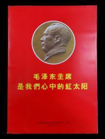 毛泽东主席是我们心中的红太阳(中文版98品)
