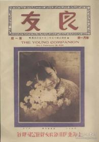 《良友》画报全编(1926—1945  仿真影印本 共计174册 全两箱)