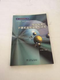 现代水电厂计算机监控技术与试验