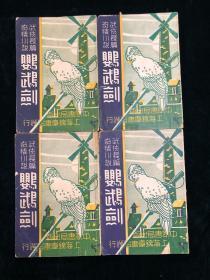 鹦鹉剑 全四册 民国小说