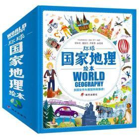 【包邮】环球国家地理绘本——World Geography