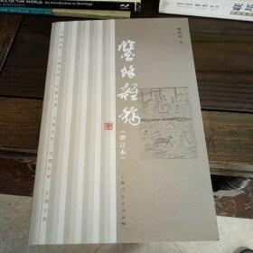鉴余杂稿 (增订本)