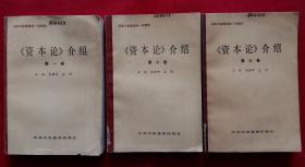 (纪念马克思逝世一百周年) 资本论介绍  全3册 1、2、3卷