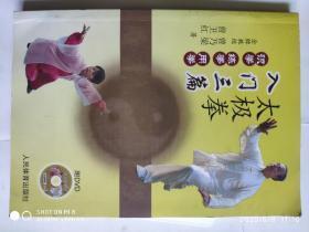 太极拳入门三篇:识拳、练拳、用拳(附DVD)