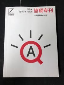 答疑专刊 个人所得税2019      东审-财税