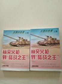 """兵器的故事.上册.从突火枪到""""陆战之王"""""""