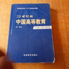 20世纪的中国高等教育.学位制度与研究生教育卷