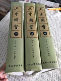 三才图会(全三册)  16开精装