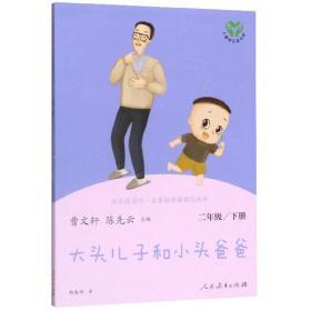 大头儿子和小头爸爸(二年级下)/快乐读书吧·名著阅读课程化丛书