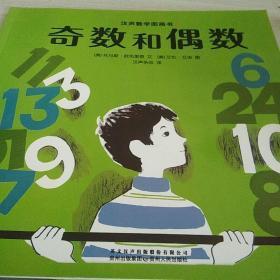 汉声数学图画书·第一辑奇数和偶数