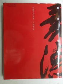 嘉德十年精品录 中国古代书画 古籍善本