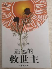 遥远的救世主 豆豆 作家出版社 2005