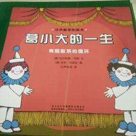汉声数学图画书·第一辑葛小大的一生