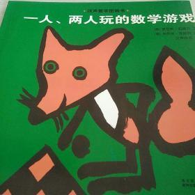 汉声数学图画书 一人 两人玩的数学游戏