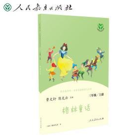 格林童话+稻草人+安徒生童话/3年级上/快乐读书吧.名著阅读课程化丛书