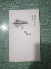 精彩江苏:历史文化名城名镇名村系列——名城镇江