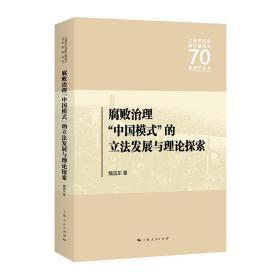 """腐败治理""""中国模式""""的立法发展与理论探索"""