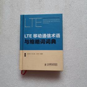 LTE移动通信术语与缩略词词典