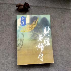 金庸作品集:射雕英雄传