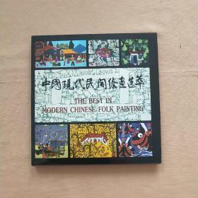中国现代民间绘画选萃(精装 12开)