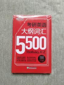新东方  考研英语大纲词汇5500
